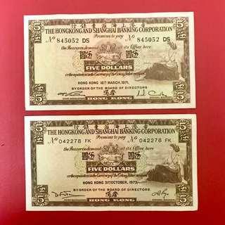 1971、73年匯豐銀行5元紙幣(每張)