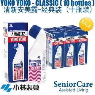 Ammeltz Yoko Yoko Muscle Ache Relief - 82ml - Dozen (10 Bottles)
