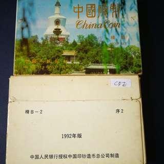 China prc 1992 set unc