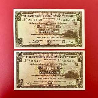 1972、73年匯豐銀行5元(每張)