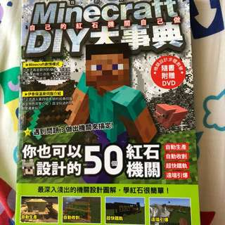 Mine craft 書籍