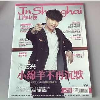 EXO LAY 上海電視雜誌