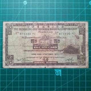 [面值兌換]1973 滙豐銀行 伍圓紙幣
