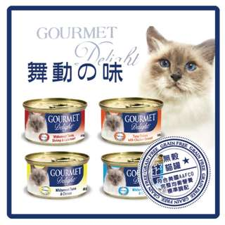 Gourmet Delight Cat Food 85g, 24cans