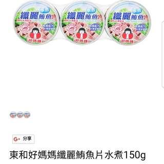 【半價出清】3罐入 東和好媽媽纖麗鮪魚片水煮150g