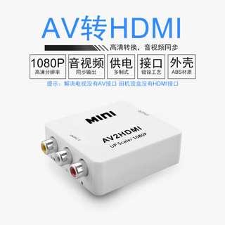 HDMI轉AV轉換器小米大麥盒子視頻高清接口接老電視轉接線三色
