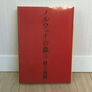 ノルウェの森 ㊤ | Japanese Book | Reading Book