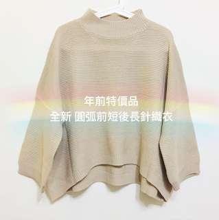 🚚 售出✔️年前下殺🉐 全新 微高領前短後長針織毛衣