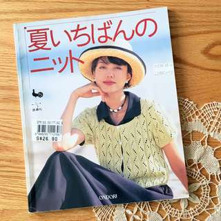 BN Vintage Japanese Knitting and Crochet Craft Book, Knitting and Crochet Pattern Book
