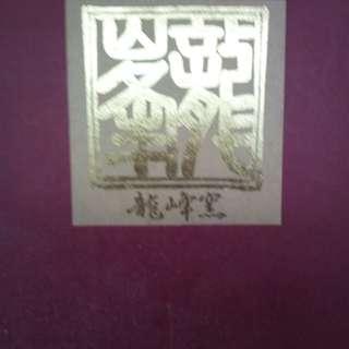 🎉🎉🎉~日本🇯🇵龍峰黑全盒