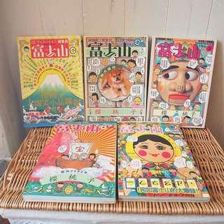 櫻桃子富士山小丸子書雜誌1-5