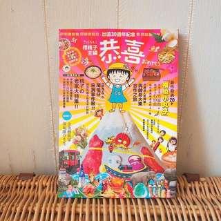 櫻桃子恭喜小丸子雜誌書