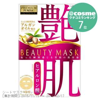 Premium Puresa Beauty Mask Hyaluronic Acid