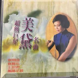 Mei Dai cd
