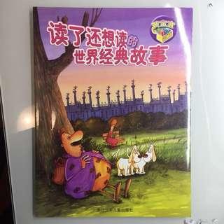 【一般圖書】讀了還想讀的世界經典故事