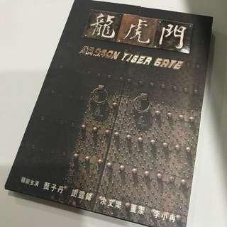 DVD - Dragon Tiger Gate (龍虎門)
