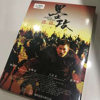 DVD - A Battle of Wits (墨攻)