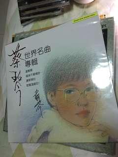 蔡琴 亲笔签名 黑胶唱片 世界名曲传集