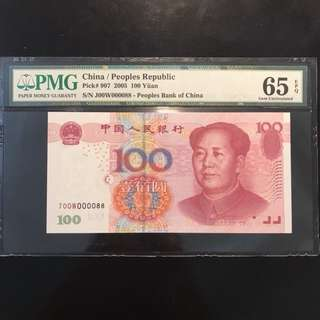 2005 China 🇨🇳 100 Yuan, Super Lucky Number J00W 000088 幸运号码 定定 定定定定发发! PMG 65 EPQ