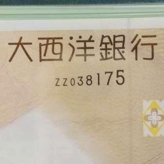 ZZ 補版 2009年澳門$50 🆒👍🆕 67高分 Replacement / Star