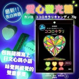 {天天隨時分享購}日本KANRO 愛心發光糖 70g