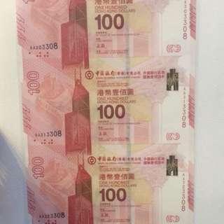 (三連BC30-323308)2017年 中國銀行(香港)百年華誕紀念鈔票 BOC100 - 中銀 紀念鈔