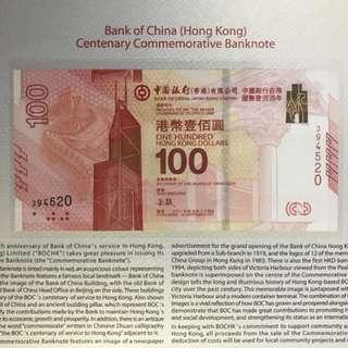 (愛情號:520我愛妳)2017年 中國銀行(香港)百年華誕 紀念鈔 BOC100 - 中銀 紀念鈔