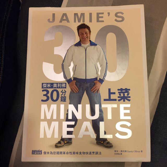 傑米奧利佛30分鐘上菜