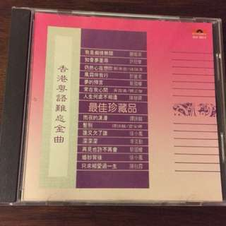 香港粤语難忘金曲 <T113-01 > first pressing cd
