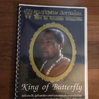 Kruba Krisanna Full Colour Copy Book
