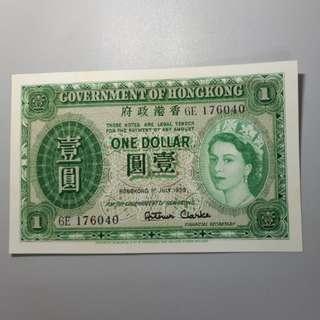 1959年 香港政府 壹圓