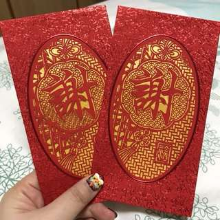 Red Packets (Surname 谢)