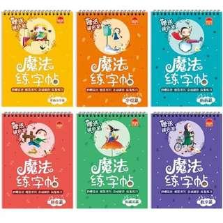 Magic Reusable Writing Book/ Kids Chinese Character Handwriting English Drawing Pinyin Maths