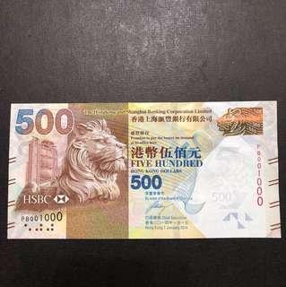 滙豐2014年一千號PB001000 EF品相