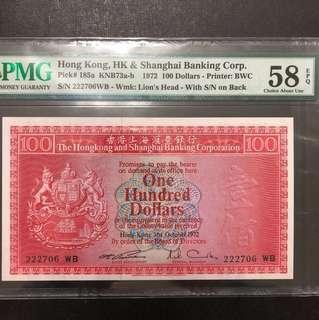 1972年滙豐荔枝紅AU級豹子頭222706 WB 油墨靚pmg58e