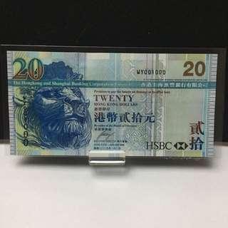 2009年滙豐銀行$20~1000號