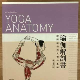 Yoga Anatomy 瑜珈解剖書 擴大增訂版
