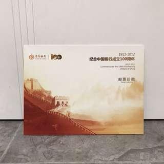 中國銀行100週年 郵票珍藏