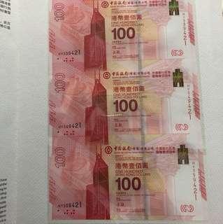 2017年中銀三連鈔