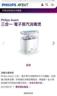 Philips Avent 3合1 蒸汽消毒煲(全新未開有單包保養)