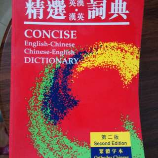 Concise English Chinese/Chinese English dictionary