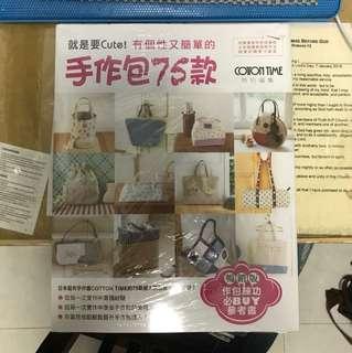 Bag-making instruction book