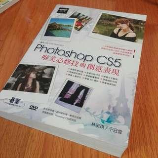 Photoshop CS5 書,唯美必修技舆創意表現