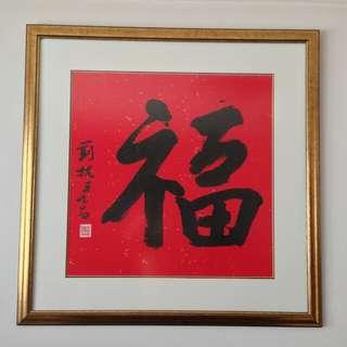 90s Calligraphic FU Frame Size 87x87cm