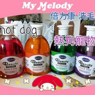 🚚 (熱狗寵物)倍力康寵物洗毛精洗劑。四種可選