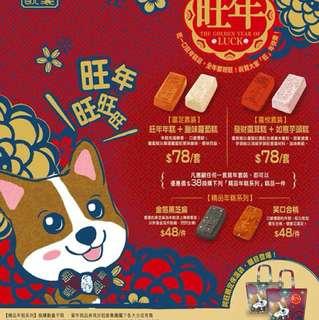稻香 蘿蔔糕+年糕 或 芋頭糕+棗蓉糕 (每套)沙田交收
