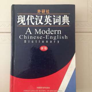 Chinese - English Dictionary