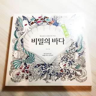 Korean Wonders Under the Sea Coloring Book for Kids and Adults