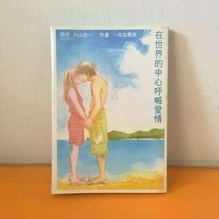 在世界的中心呼喊爱情 (comic/ manga/ Japanese)