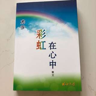 Chinese book for teenagers